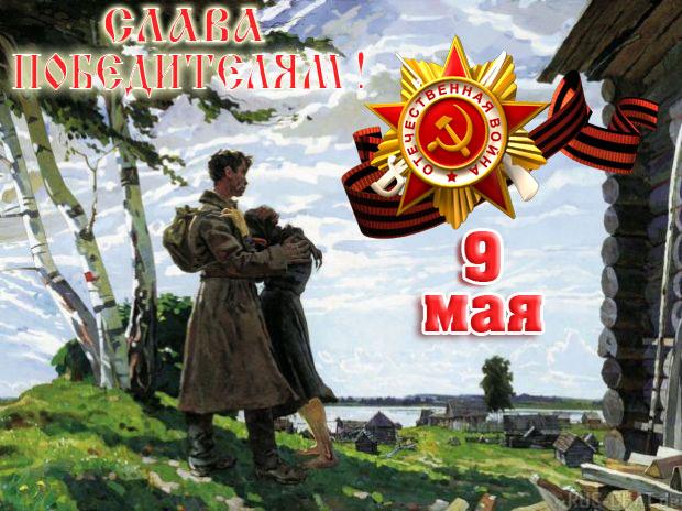 9 мая - великий день Великой Победы !