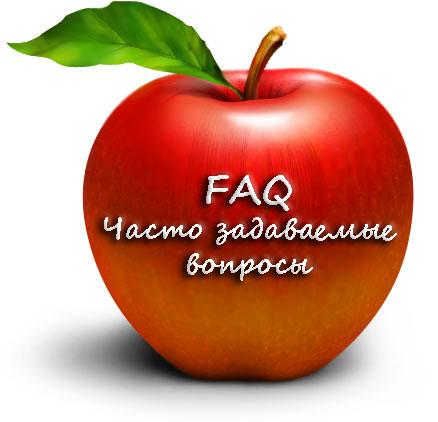 FAQ - Часто задаваемые вопросы
