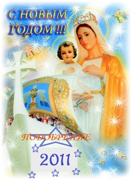 Православная Церковь Божьей Матери Державная
