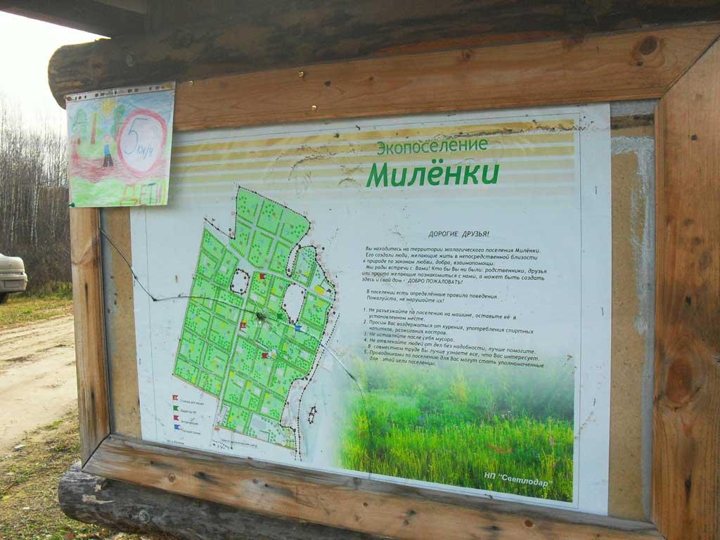 "Доска информации при въезде в поселение ""Миленки"""